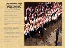 «Тихо над річкою» (слова С. Черкасенка, музика П. Батюка) у виконанні Львівсь...