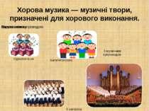 Хорова музика — музичні твори, призначені для хорового виконання.