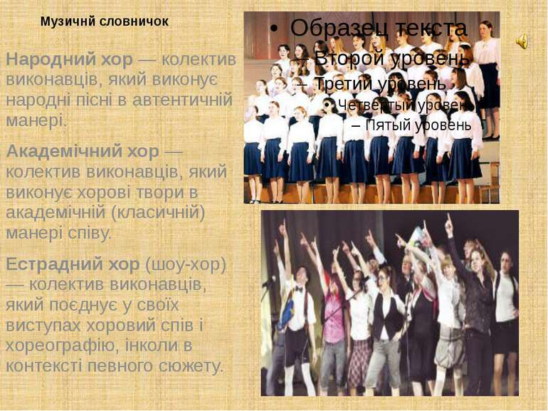 Музичнй словничок Народний хор — колектив виконавців, який виконує народні пі...