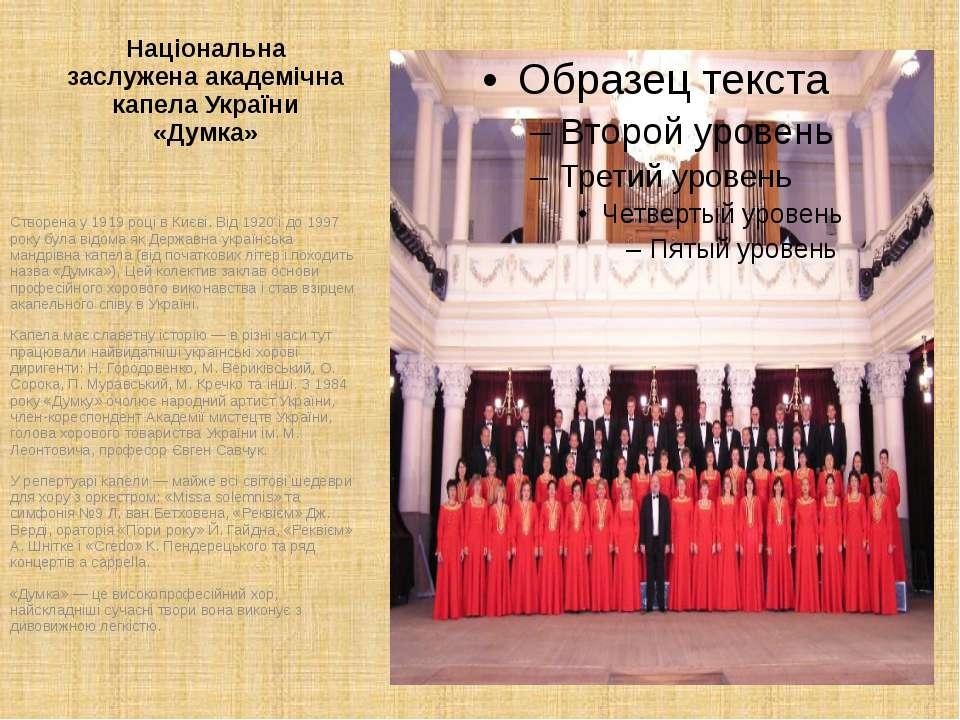 Національна заслужена академічна капела України «Думка» Створена у 1919 році ...