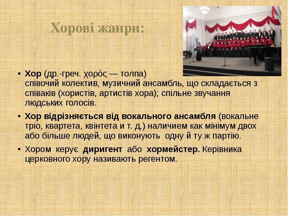 Хорові жанри: Хор (др.-греч. χορός — толпа) — співочий колектив, музичний анс...