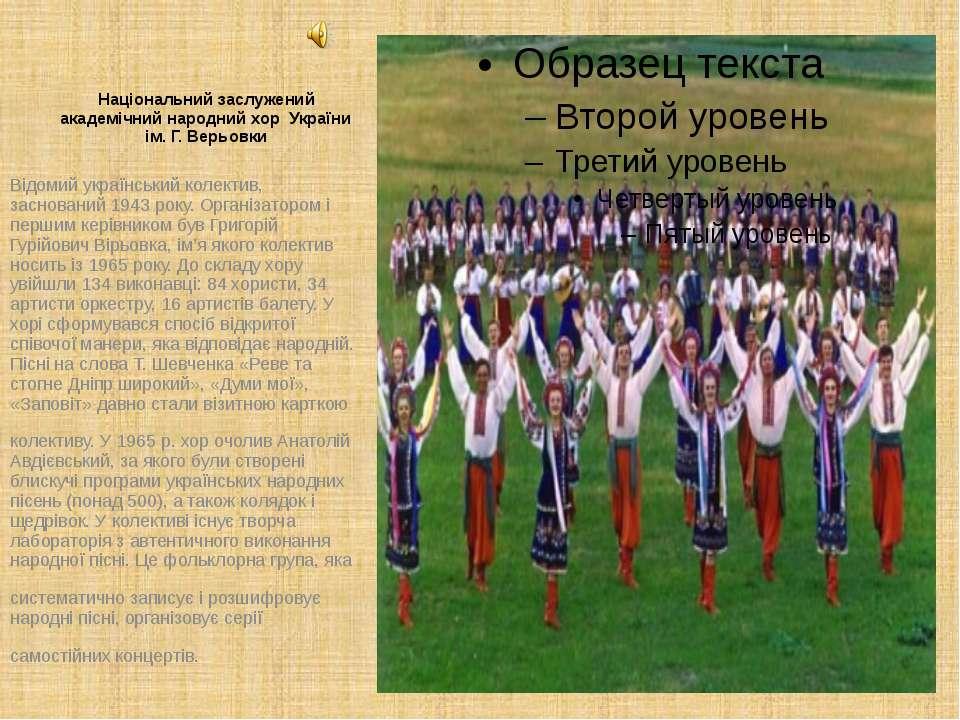 Національний заслужений академічний народний хор України ім. Г. Верьовки Відо...
