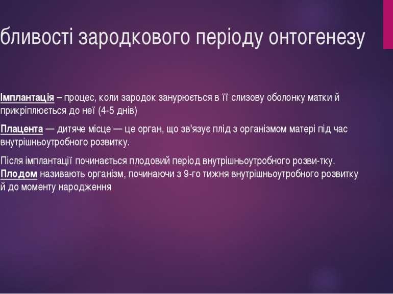 Особливості зародкового періоду онтогенезу Імплантація – процес, коли зародок...