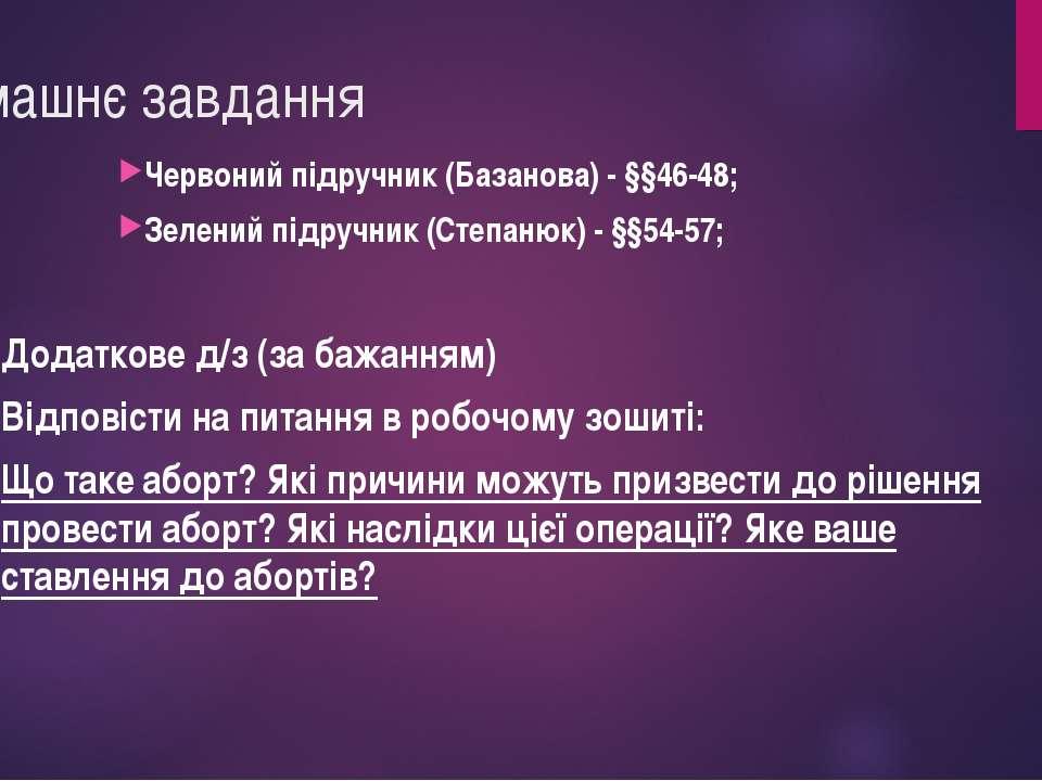 Домашнє завдання Червоний підручник (Базанова) - §§46-48; Зелений підручник (...