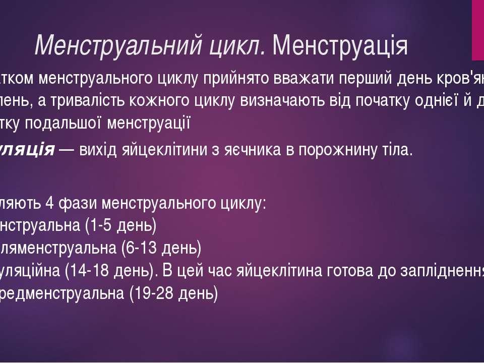 Менструальний цикл. Менструація Початком менструального циклу прийнято вважат...