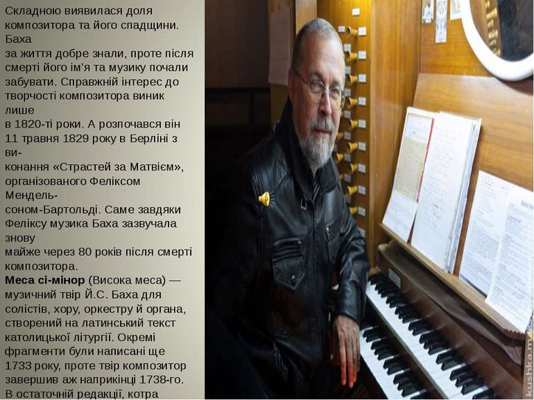 Складною виявилася доля композитора та його спадщини. Баха за життя добре зна...