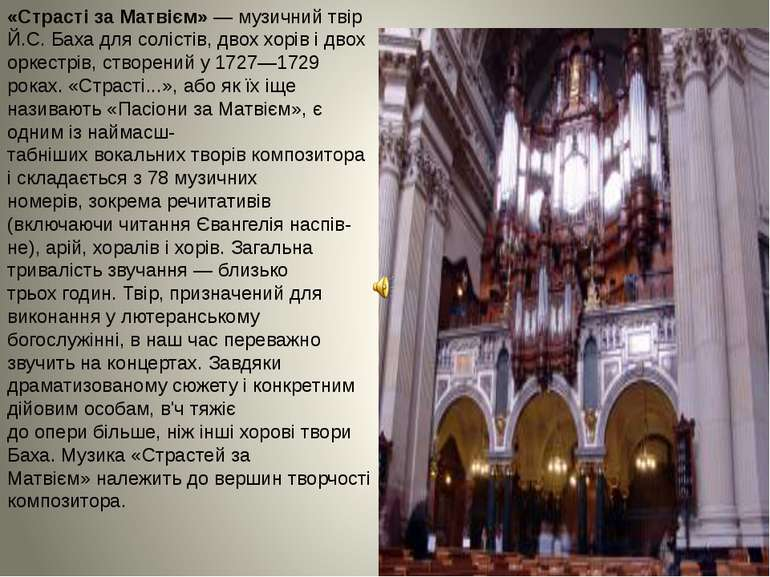 «Страсті за Матвієм» — музичний твір Й.С. Баха для солістів, двох хорів і дво...