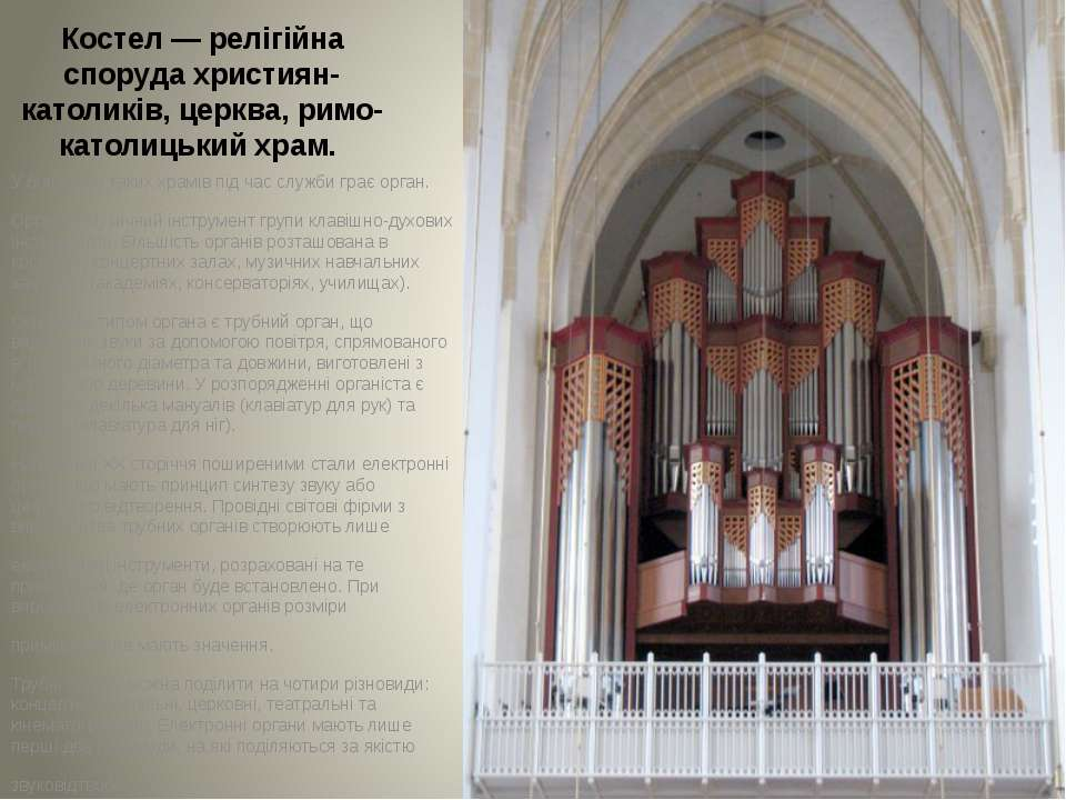 Костел — релігійна споруда християн-католиків, церква, римо-католицький храм....