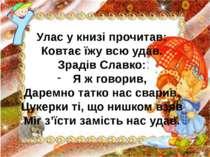 Улас у книзі прочитав: Ковтає їжу всю удав. Зрадів Славко: Я ж говорив, Дарем...