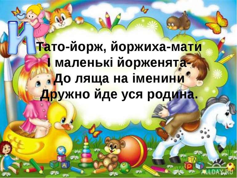 Тато-йорж, йоржиха-мати І маленькі йорженята- До ляща на іменини Дружно йде у...