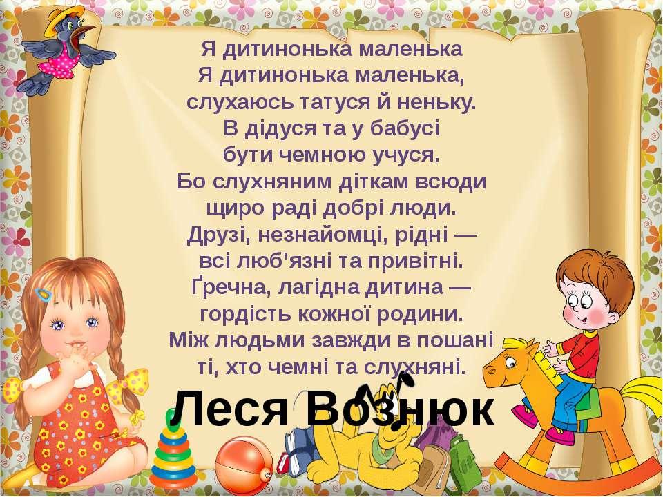 Я дитинонька маленька Я дитинонька маленька, слухаюсь татуся й неньку. В діду...