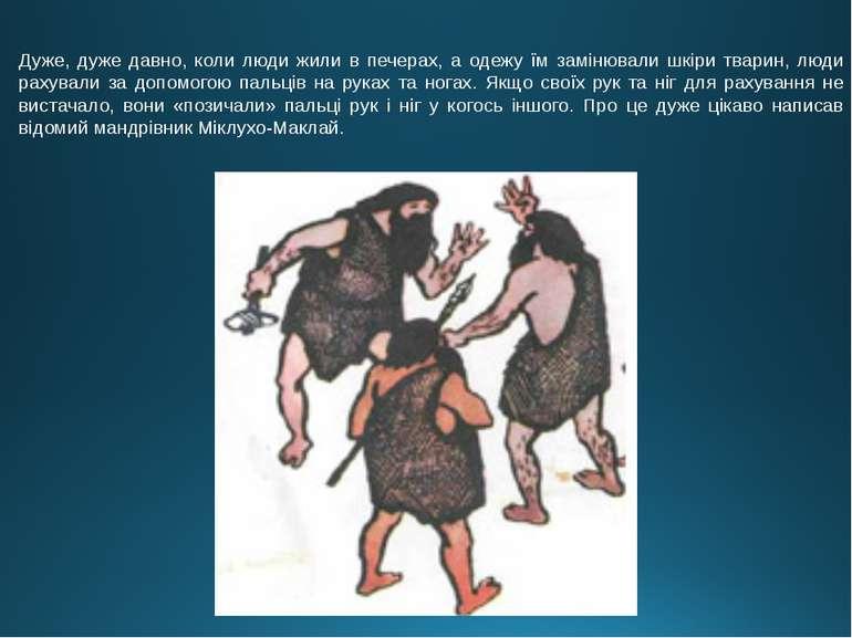 Дуже, дуже давно, коли люди жили в печерах, а одежу їм замінювали шкіри твари...