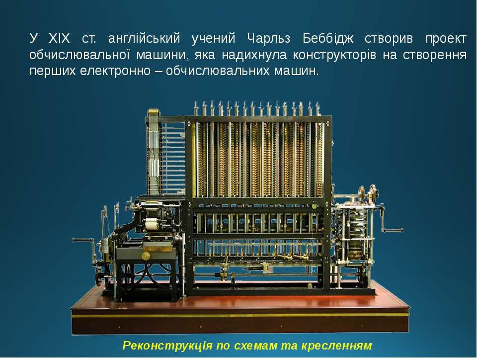 У ХІХ ст. англійський учений Чарльз Беббідж створив проект обчислювальної маш...