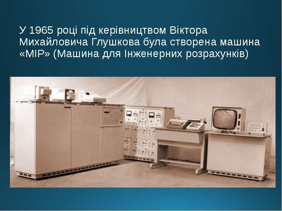 У 1965 році під керівництвом Віктора Михайловича Глушкова була створена машин...