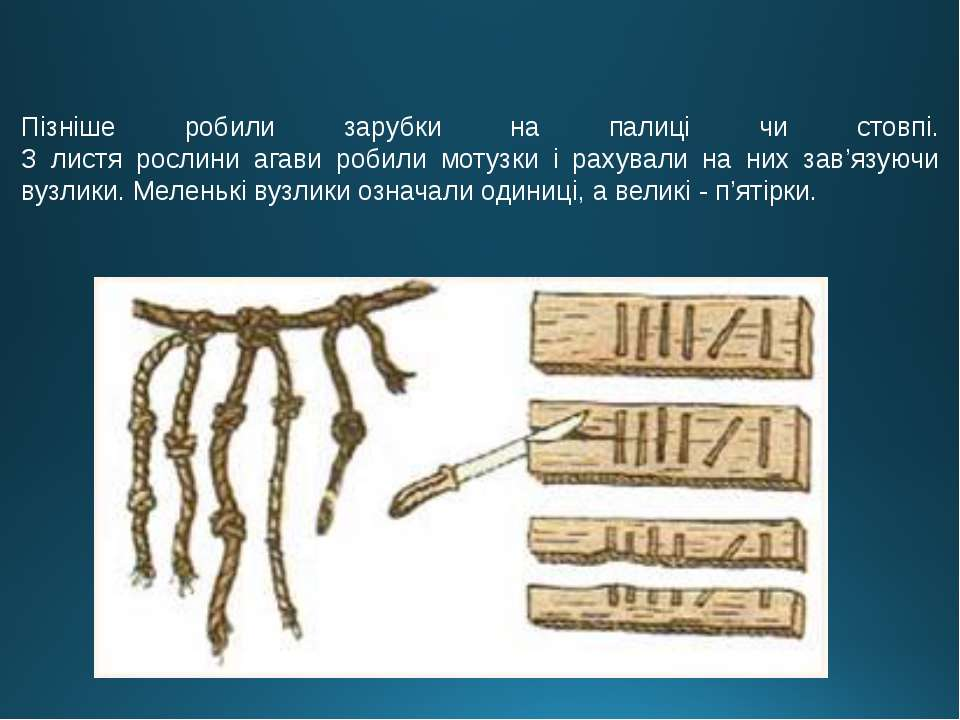 Пізніше робили зарубки на палиці чи стовпі. З листя рослини агави робили моту...