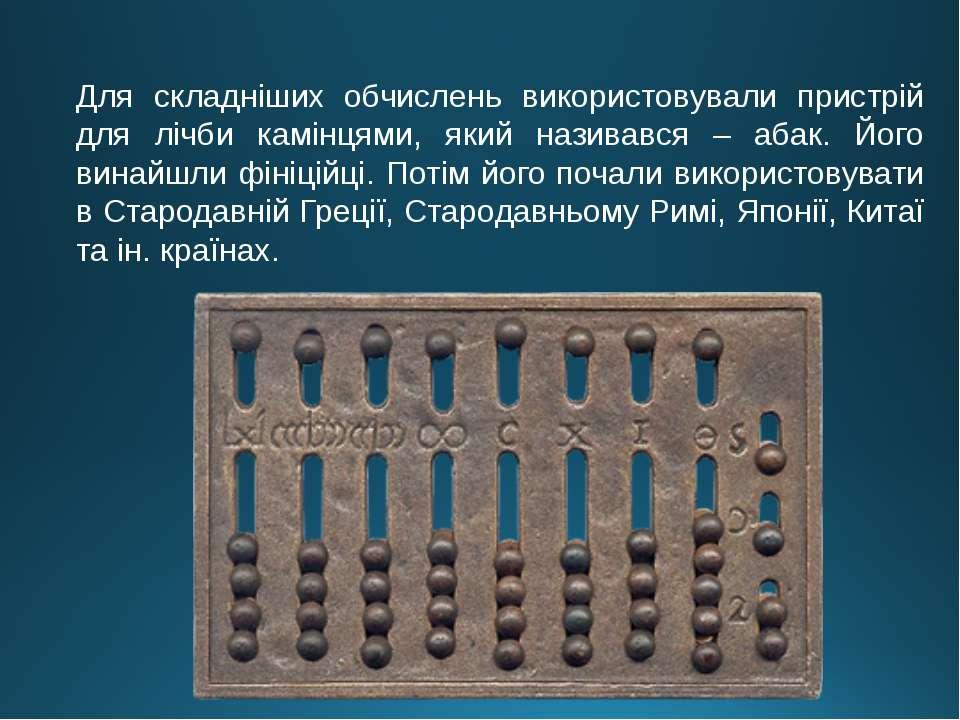 Для складніших обчислень використовували пристрій для лічби камінцями, який н...