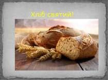 Хліб святий!