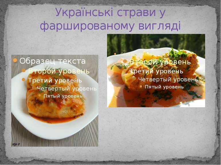 Українські страви у фаршированому вигляді