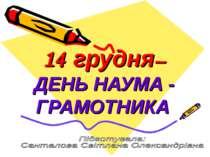 14 грудня– ДЕНЬ НАУМА - ГРАМОТНИКА