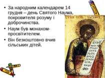 За народним календарем 14 грудня – день Святого Наума, покровителя розуму і д...