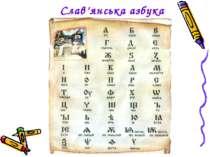 Слав'янська азбука