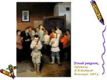 Усний рахунок. Художник Н.П.Богданов-Бельський. 1895 р.