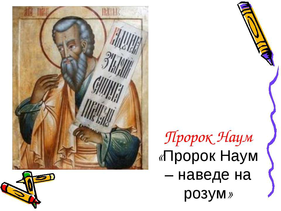 Пророк Наум «Пророк Наум – наведе на розум»