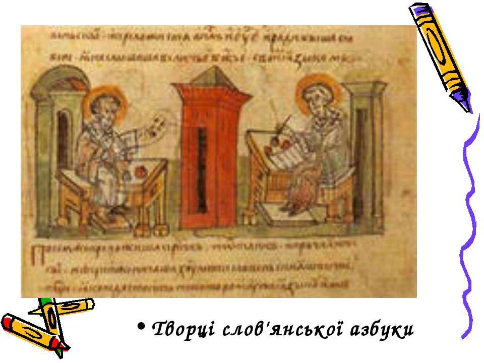 Творці слов'янської азбуки