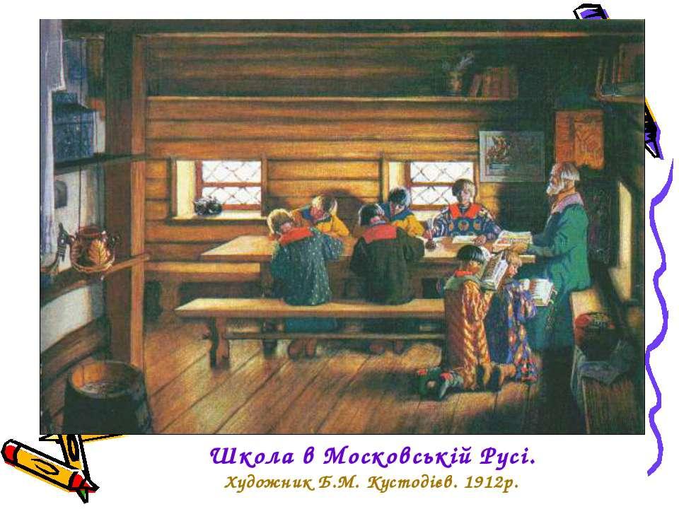 Школа в Московській Русі. Художник Б.М. Кустодієв. 1912р.