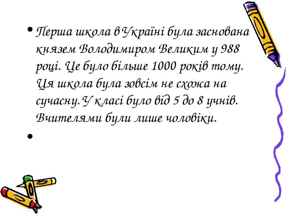 Перша школа в Україні була заснована князем Володимиром Великим у 988 році. Ц...