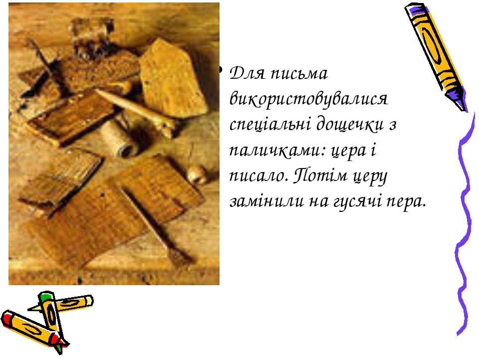 Для письма використовувалися спеціальні дощечки з паличками: цера і писало. П...