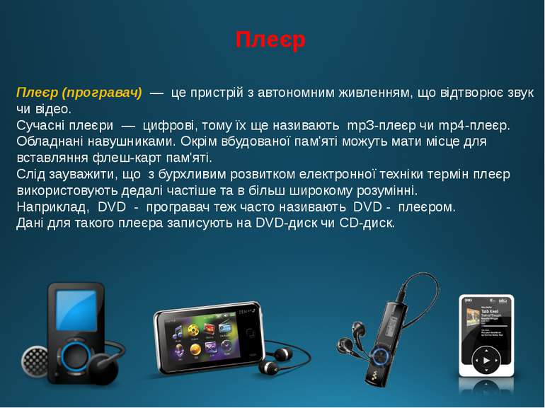 Плеєр Плеєр (програвач) — це пристрій з автономним живленням, що відтворює зв...