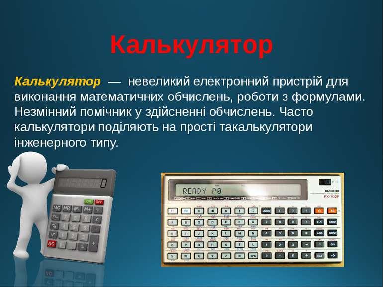 Калькулятор Калькулятор — невеликий електронний пристрій для виконання матема...