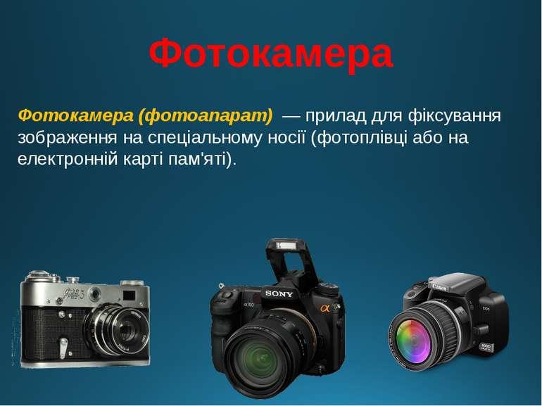 Фотокамера Фотокамера (фотоапарат) — прилад для фіксування зображення на спец...