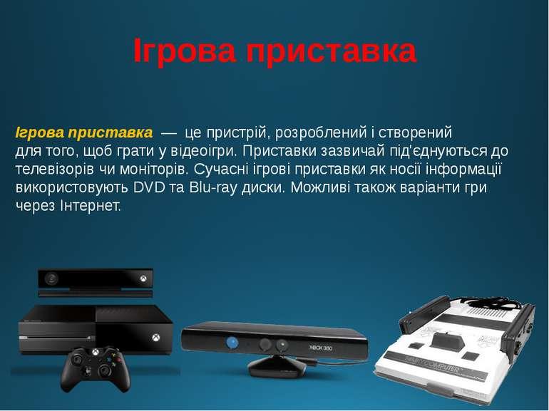 Ігрова приставка Ігрова приставка — це пристрій, розроблений і створений для ...
