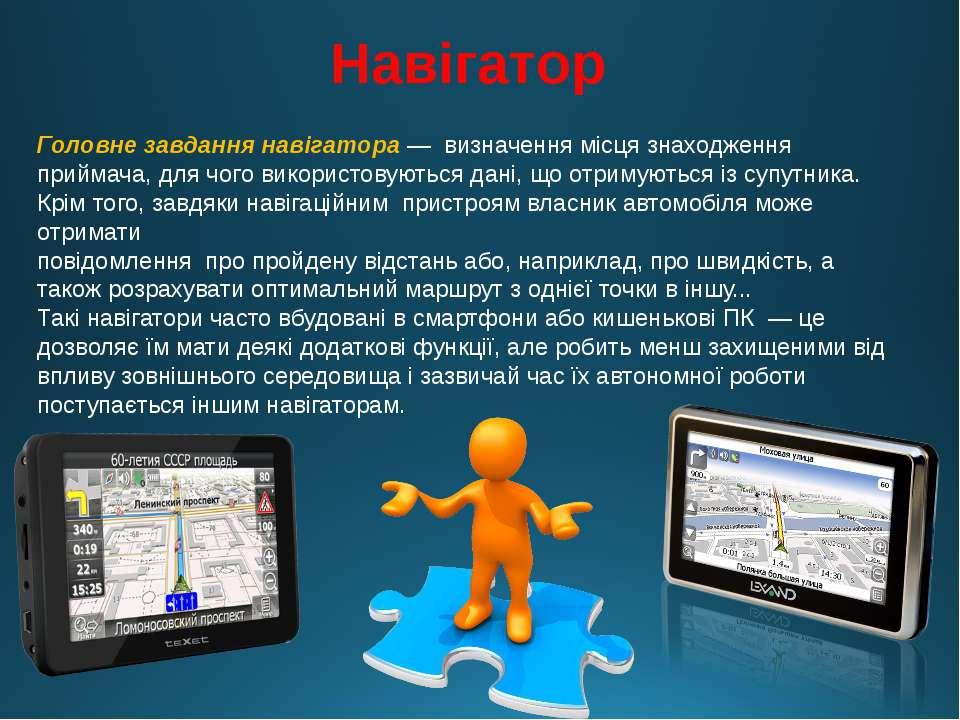 Навігатор Головне завдання навігатора — визначення місця знаходження приймача...