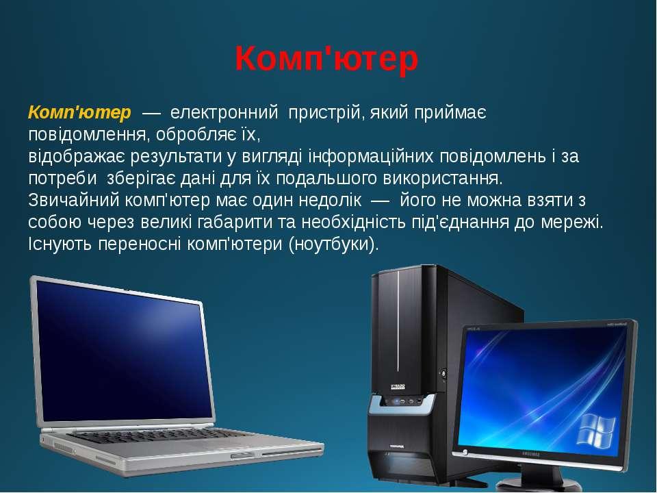 Комп'ютер Комп'ютер — електронний пристрій, який приймає повідомлення, обробл...