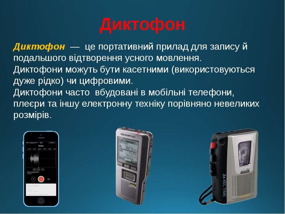 Диктофон Диктофон — це портативний прилад для запису й подальшого відтворення...