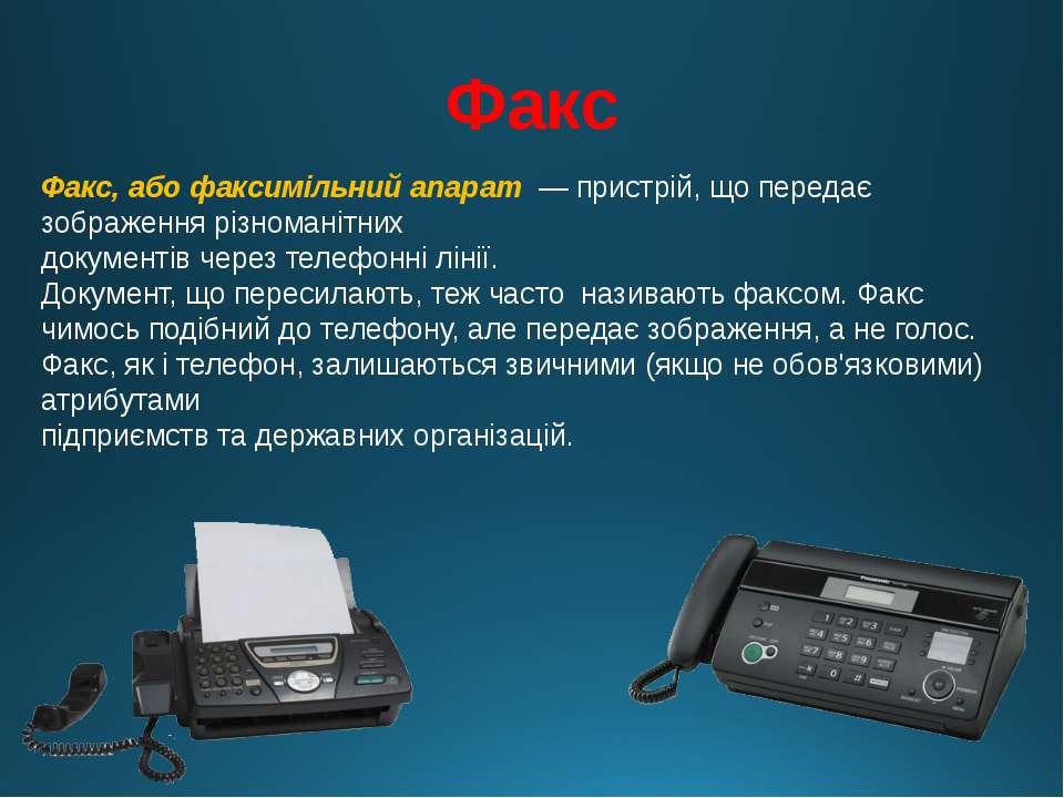 Факс Факс, або факсимільний апарат — пристрій, що передає зображення різноман...