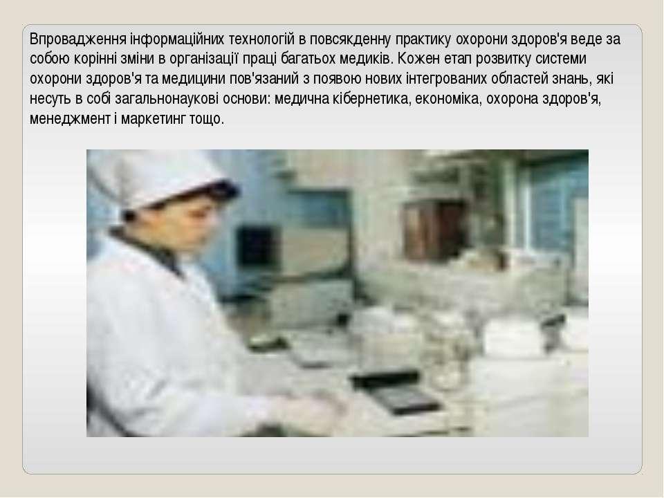Впровадження інформаційних технологій в повсякденну практику охорони здоров'я...