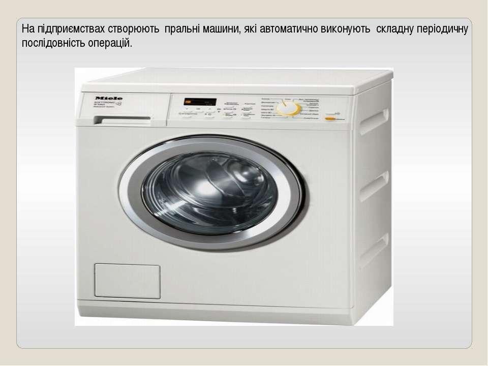 На підприємствах створюють пральні машини, які автоматично виконують складну ...