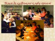 Візит до київського клубу орігамі