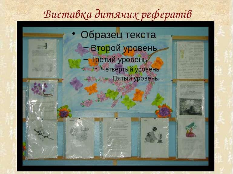 Виставка дитячих рефератів