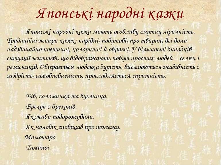 Японські народні казки Японські народні казкимають особливу смутну ліричніст...