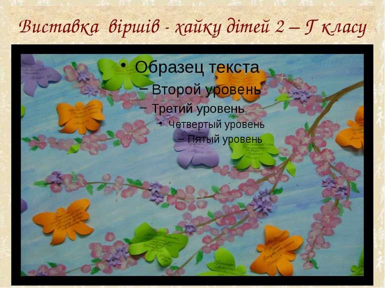 Виставка віршів - хайку дітей 2 – Г класу