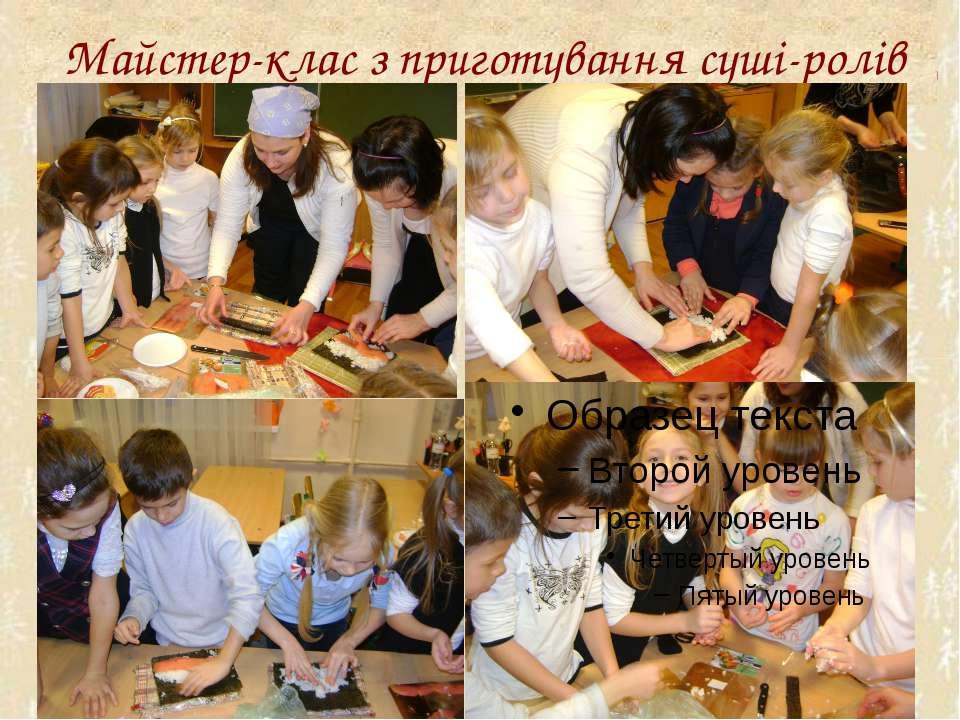 Майстер-класз приготуваннясуші-ролів