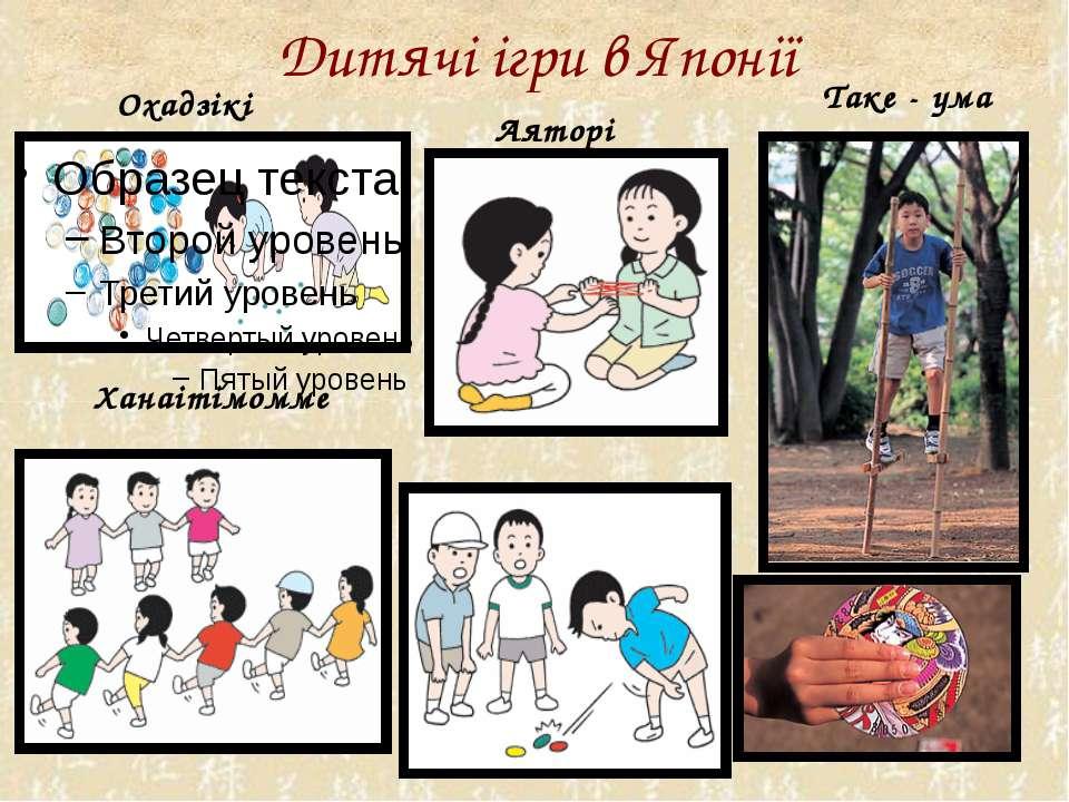 Дитячі ігри в Японії Охадзікі Аяторі Таке - ума Ханаітімомме Менко