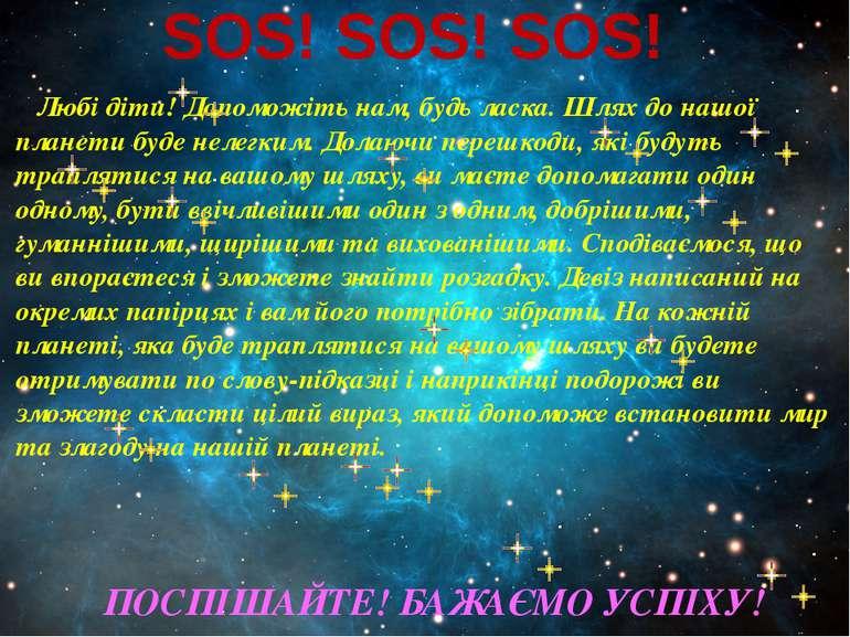 SOS! SOS! SOS! Любі діти! Допоможіть нам, будь ласка. Шлях до нашої планети б...
