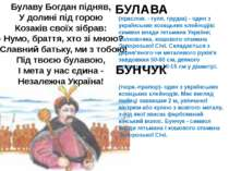 (праслов. - гуля, грудка) - один з українських козацьких клейнодів: символ вл...