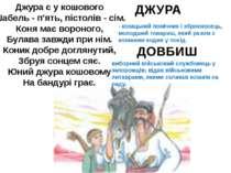 - козацький помічник і зброєносець, молодший товариш, який разом з козаками х...